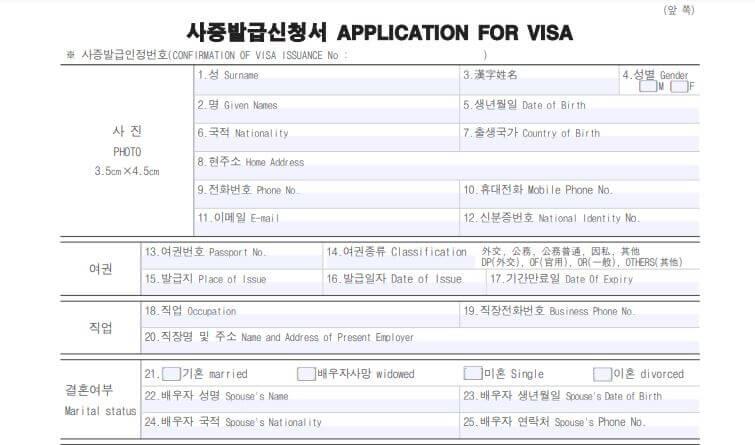 media_gallery-2019-02-11-9-South_Korea_Visa_Application_Sample__1__1484429494eebb6dc358162ba5248093.JPG