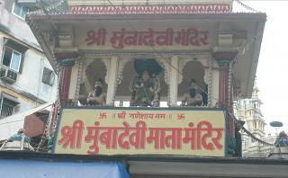 Image of Mumbadevi Temple