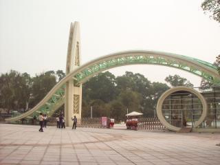 nanshan botanical garden