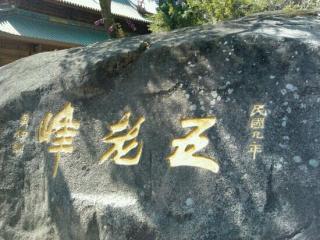Xiamen Wulao Mountain