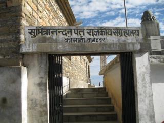 Pant Museum