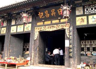 Rishengchang Exchange House