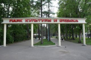 City Park Of Culture And Leisure