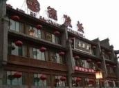De Fa Chang Image