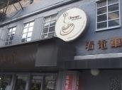 Orange Music Cafe Image