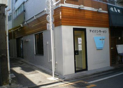 Ramen Tenjinshita Daiki Image