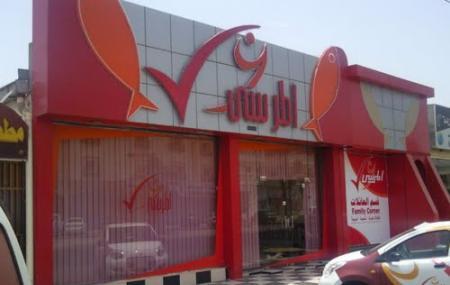 Al-marsa Restaurant Image