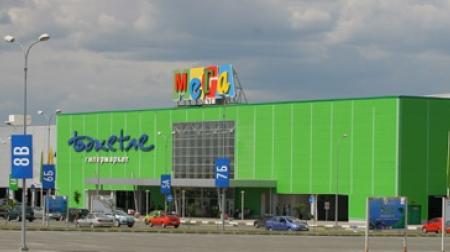 Mega Mall Image