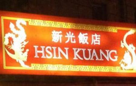 Hsin Kuang Image