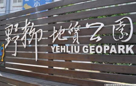 Yehliu Image