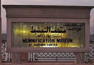 Mummification Museum Image