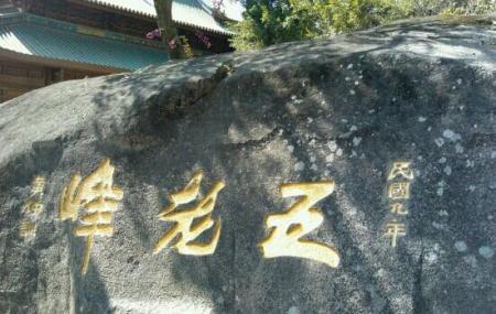 Xiamen Wulao Mountain Image