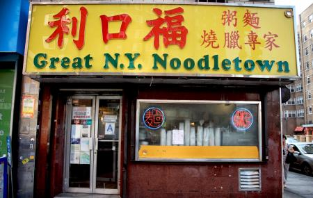 Great New York Noodle Town Image