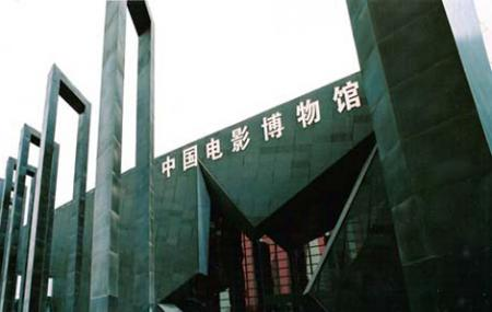 Chinese National Film Museum Image