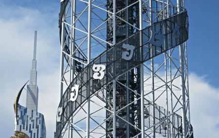 Alphabetic Tower Image