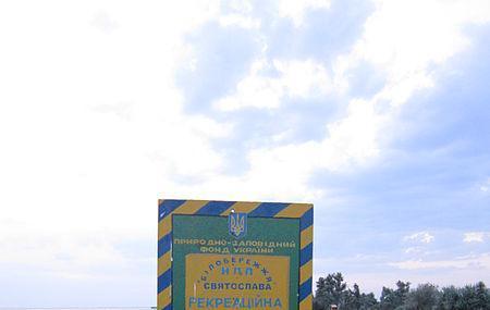 National Park - Biloberezhia Sviatoslava Image