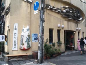 Kamigata Ukiyoe Museum, Osaka