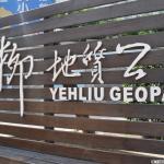 Yehliu