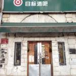 Target Pub
