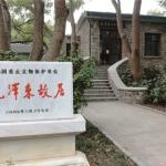 Mao Zedongs Summer Villa