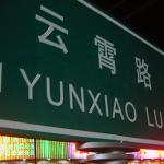 Yunxiao Road