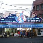Dongmung Market