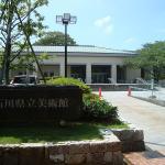 Ishikawa Prefectural Art Museum