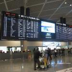Foreign Tourist Information Center (terminal 1) Narita